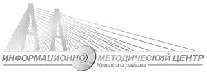 ИМЦ Невского района