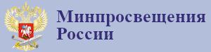 Минросвещения России