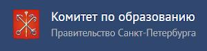 Комитет по образованию СПб
